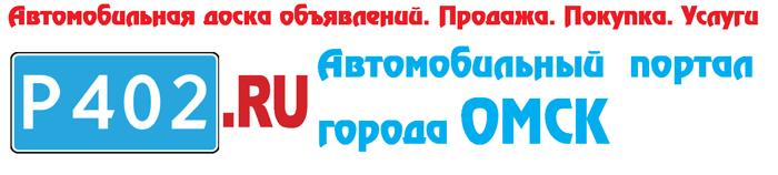 Доска объявлений города омск лушая доска объявлений